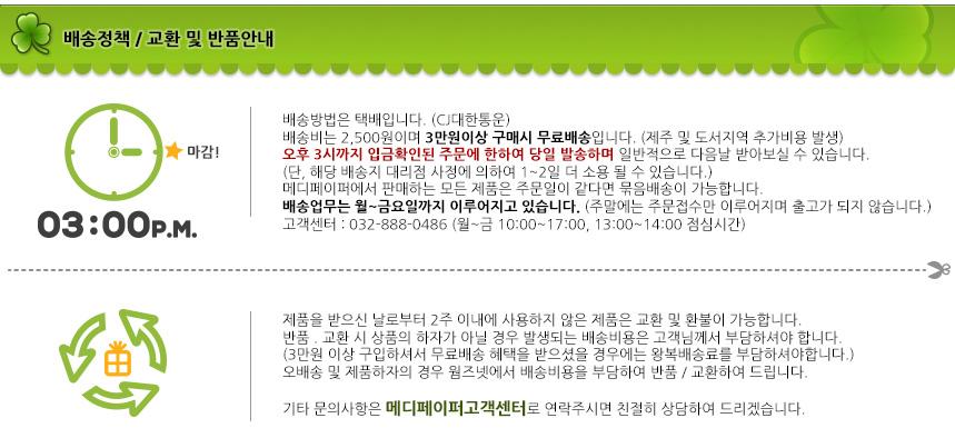 디자인약포지&약봉투메디페이퍼 배송안내